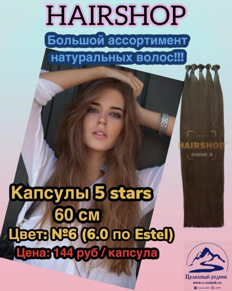 5 Stars #6 60 см