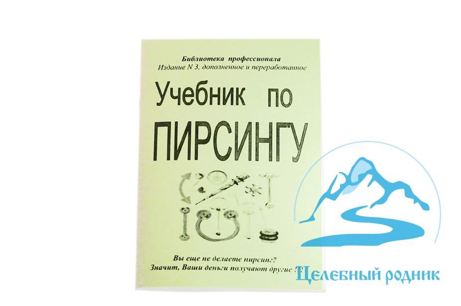 Учебник по пирсингу