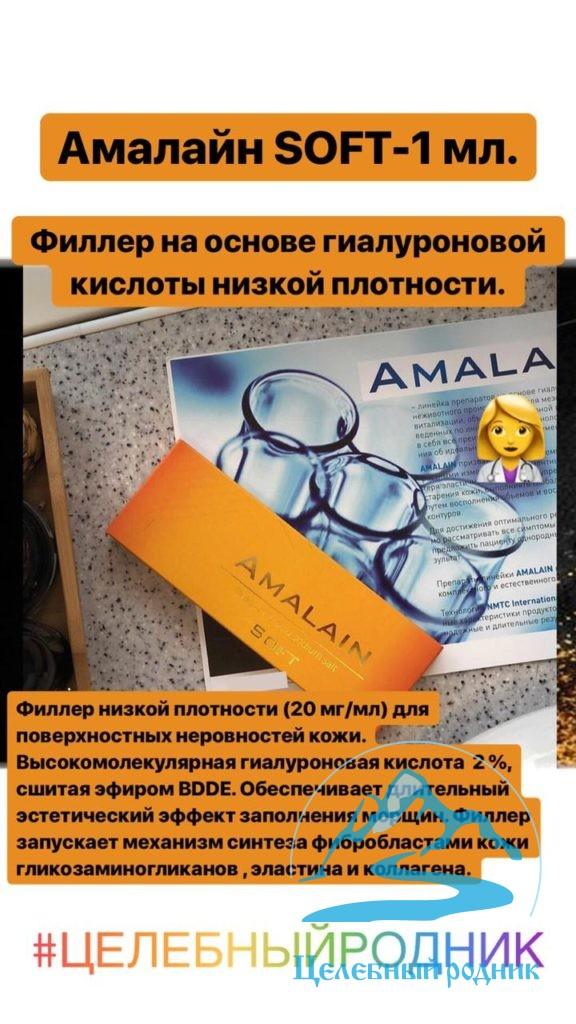 Амалайн Софт 1 мл