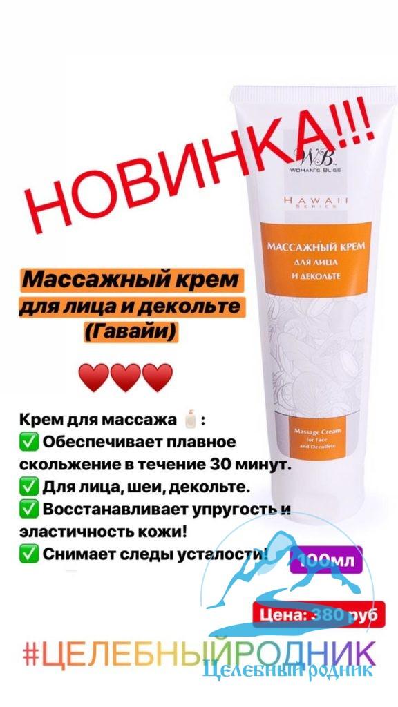 Cream Gavay
