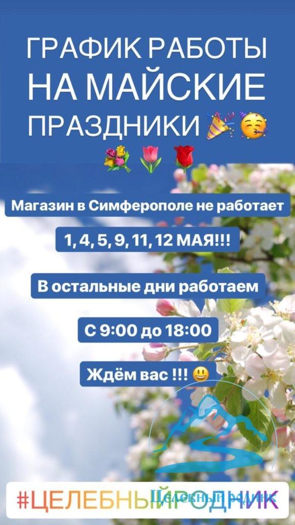 График май Симферополь
