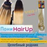 Пони HairUp 613-1