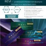 Препараты REVI для биоревитализации. Идёт АКЦИЯ!