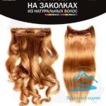 Волосы на заколках, хвосты, чёлки, косы